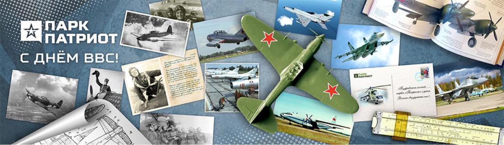 День ВВС в парке Патриот  14 августа