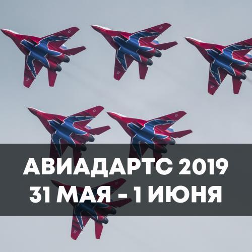 Авиадартс-2019 в Крыму