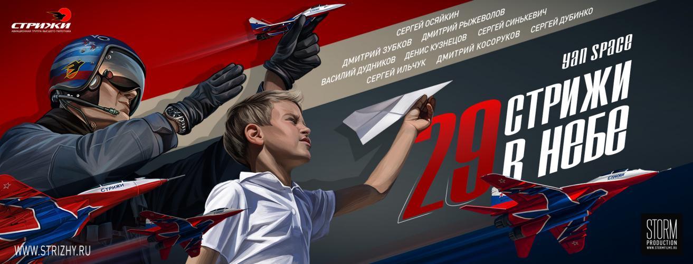 """29-йдень рождения АГВП """"Стрижи"""" 29 лет"""