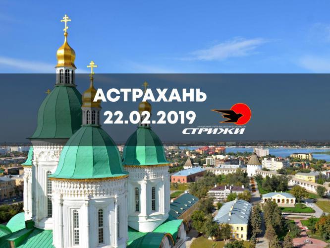 Астрахань 2019 участие Стрижей