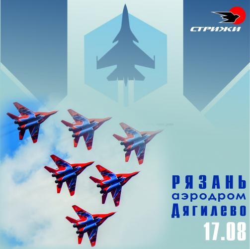 Авиадартс г.Рязань закрытие 17.08.2019