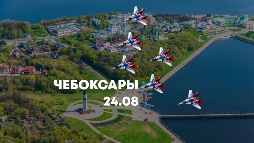 АГВП Стрижи в Чебоксарах 24.08.2019