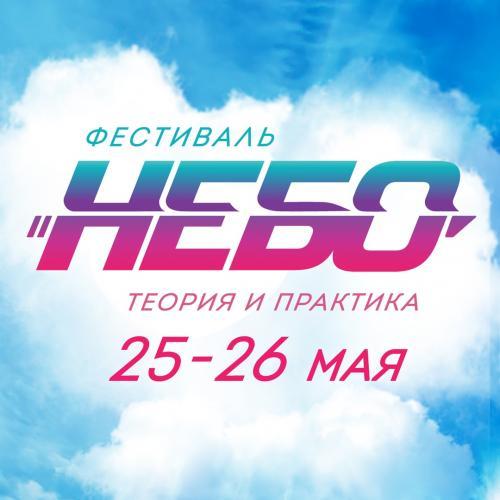 Фестиваль НЕБО 25-26 мая 2019