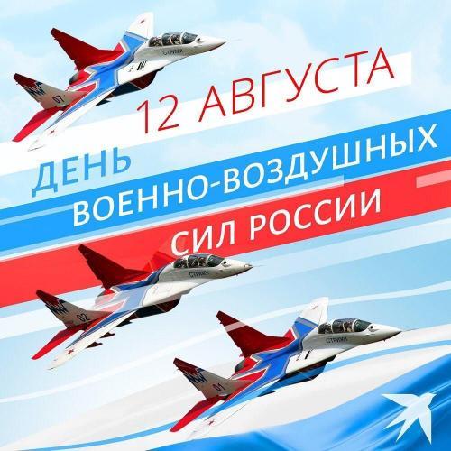День Военно-воздушных сил России!