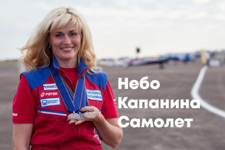 Капанина Светлана пилот столетия