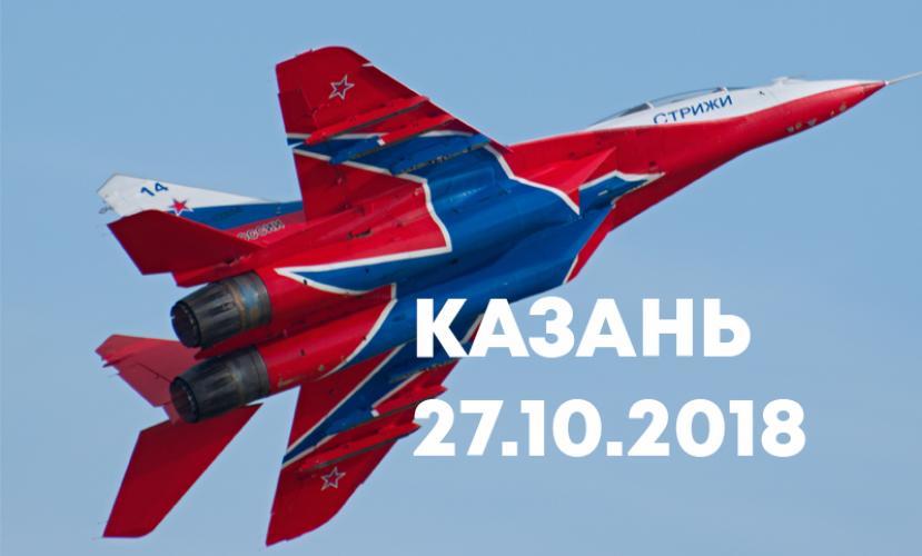 Стрижи в Казани 27 октября 2018