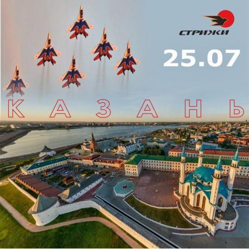 Стрижи в Казани 25.07.2020