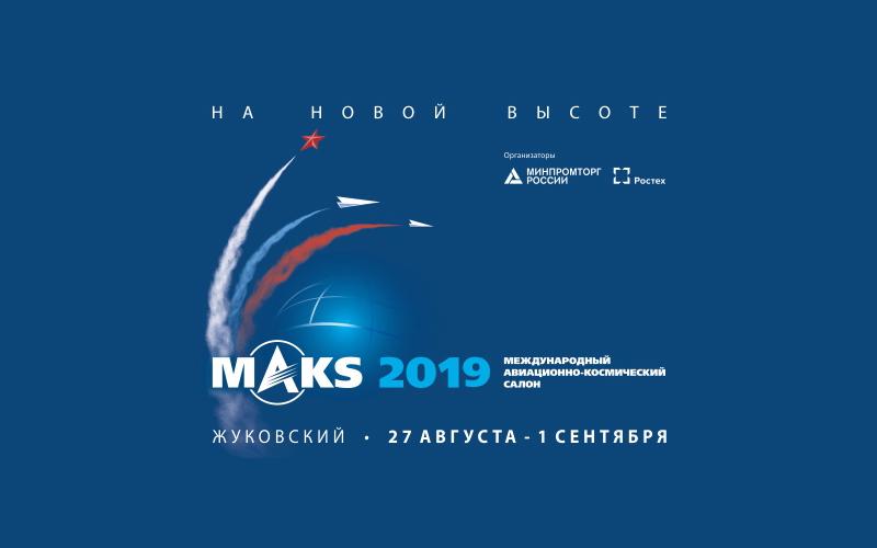 Стрижи на Maks 2019