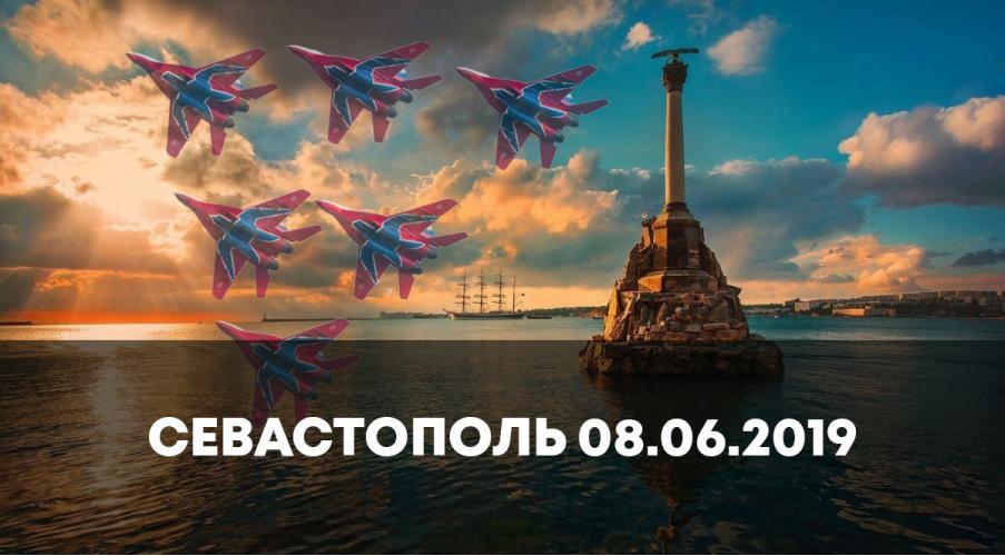 Авиадартс 2019 Севастополь