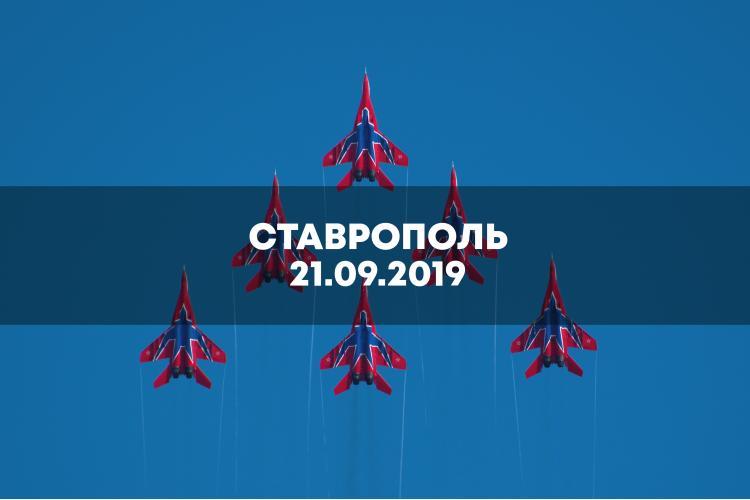 АГВП Стрижи в Ставрополе 2019