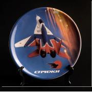 Тарелка керамическая Стрижи Миг-29