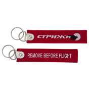 "Брелок remove before flight ""Стрижи"""