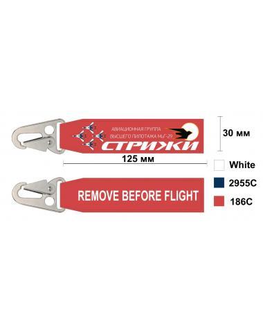 Ремувка с надписью Remove before flight красная