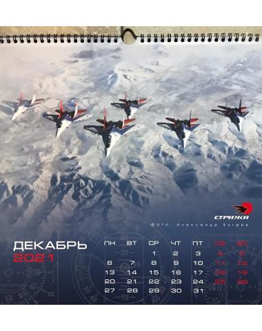 Календарь перекидной 2021